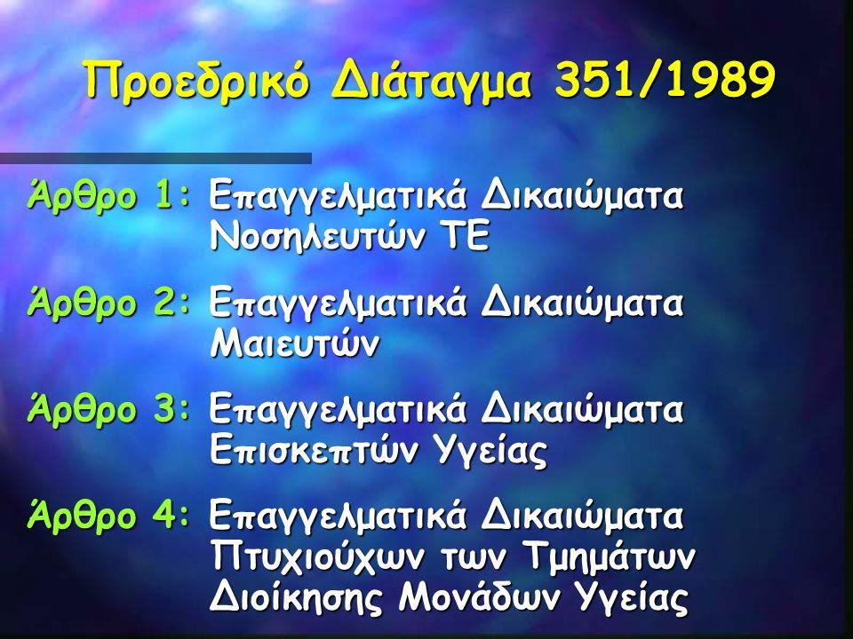 2071/1992 Εκσυγχρονισμός & Οργάνωση του ΕΣΥ Κ.Υ.Α.