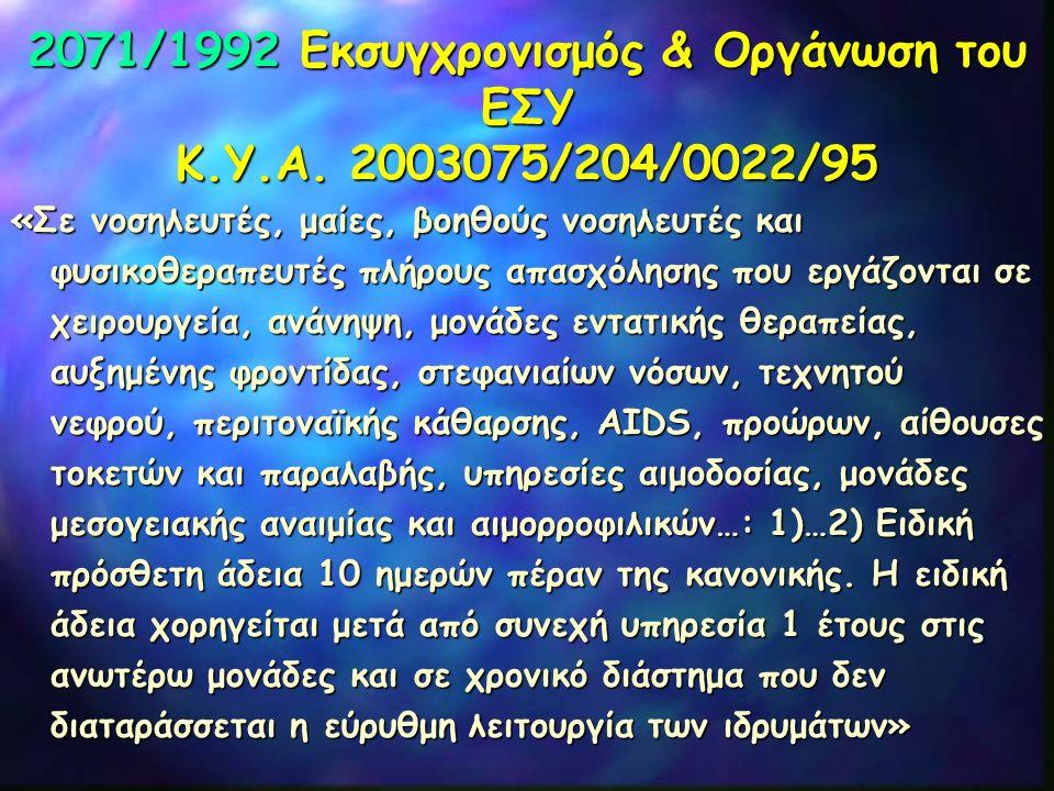 Ν 2071/1992 Σύσταση του Εθνικού Συμβουλίου Ανάπτυξης της Νοσηλευτικής (ΕΣΑΝ) Κύριο έργο η μελέτη και γνωμοδότηση για όλα τα νοσηλευτικά θέματα (ΥΑ Υ7/314720): n Επάρκεια και αξιοποίηση του προσωπικού n Εναρμόνιση της Ελληνικής Νοσηλευτικής Πολιτικής με την αντίστοιχη άλλων Κρατών και Διεθνών Οργανισμών και Φορέων n Θέσπιση νέων νοσηλευτικών ειδικοτήτων