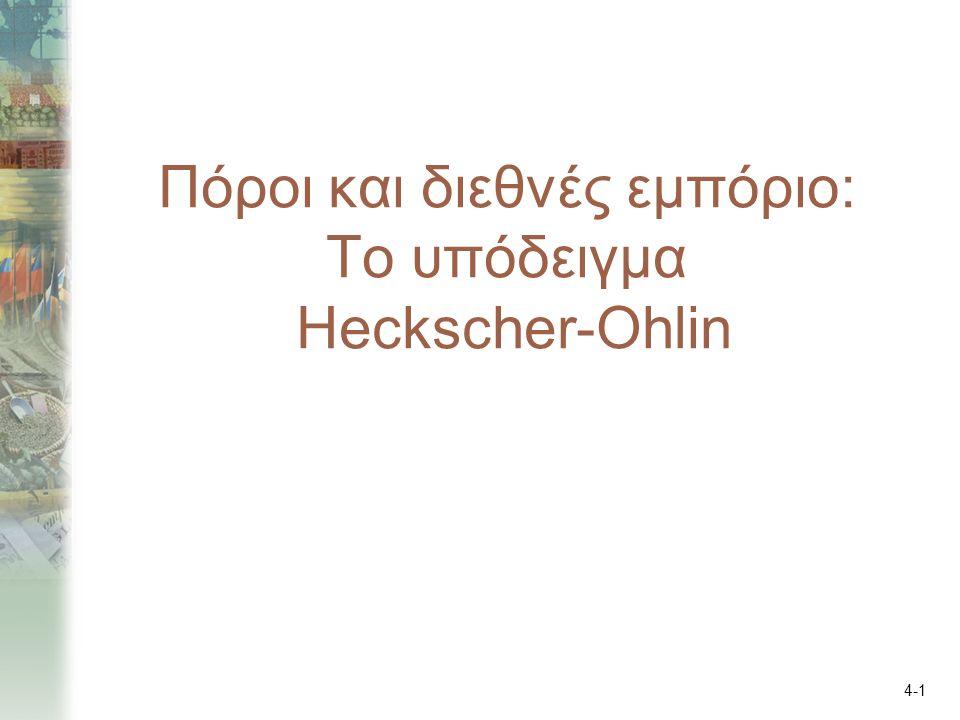 4-1 Πόροι και διεθνές εμπόριο: Το υπόδειγμα Heckscher-Ohlin