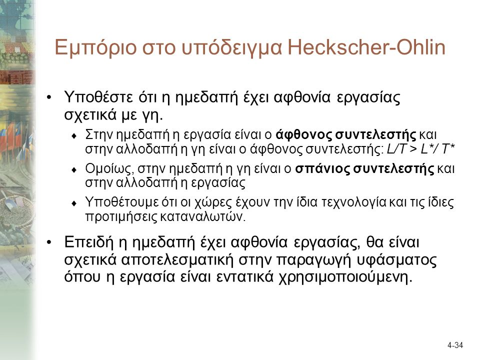4-34 Εμπόριο στο υπόδειγμα Heckscher-Ohlin Υποθέστε ότι η ημεδαπή έχει αφθονία εργασίας σχετικά με γη.  Στην ημεδαπή η εργασία είναι ο άφθονος συντελ