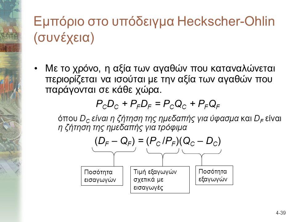 4-39 Εμπόριο στο υπόδειγμα Heckscher-Ohlin (συνέχεια) Με το χρόνο, η αξία των αγαθών που καταναλώνεται περιορίζεται να ισούται με την αξία των αγαθών που παράγονται σε κάθε χώρα.