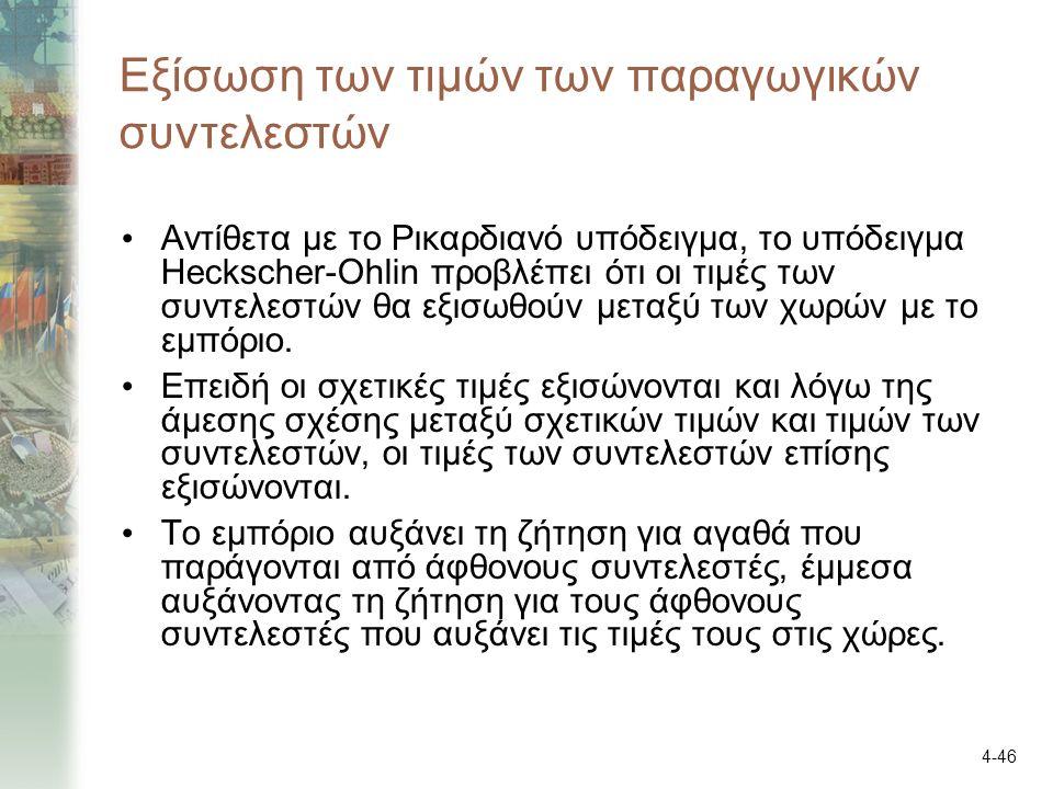 4-46 Εξίσωση των τιμών των παραγωγικών συντελεστών Αντίθετα με το Ρικαρδιανό υπόδειγμα, το υπόδειγμα Heckscher-Ohlin προβλέπει ότι οι τιμές των συντελ