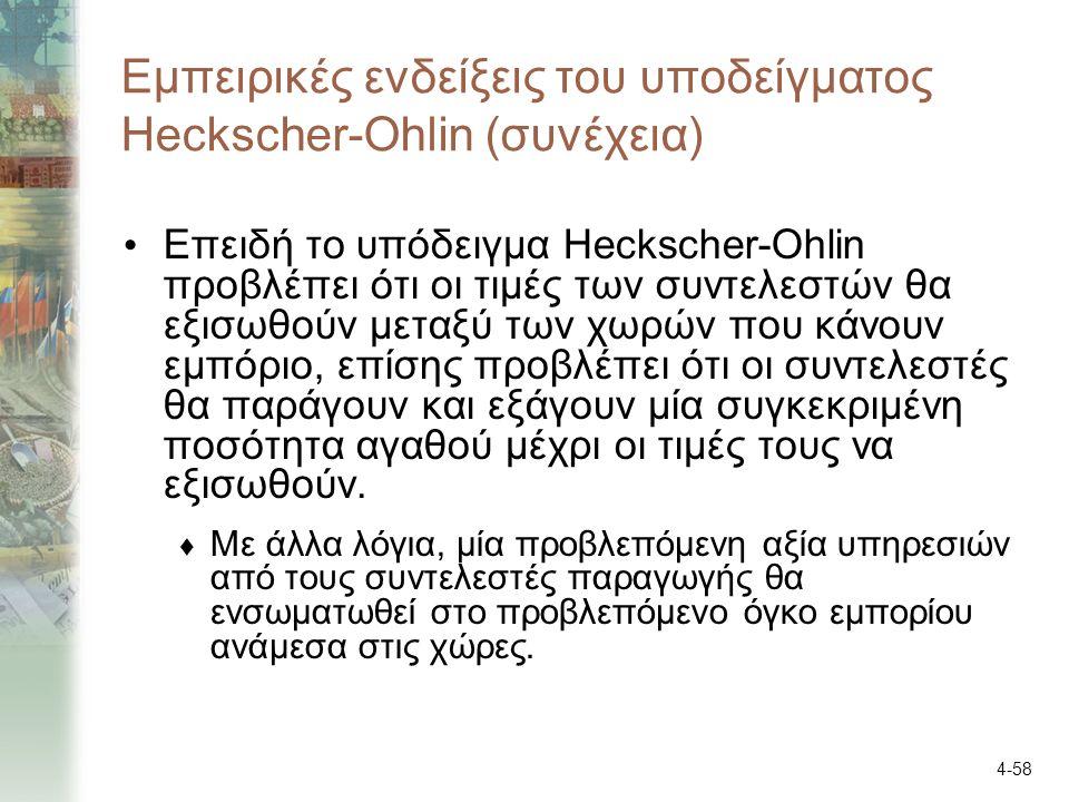 4-58 Εμπειρικές ενδείξεις του υποδείγματος Heckscher-Ohlin (συνέχεια) Επειδή το υπόδειγμα Heckscher-Ohlin προβλέπει ότι οι τιμές των συντελεστών θα εξισωθούν μεταξύ των χωρών που κάνουν εμπόριο, επίσης προβλέπει ότι οι συντελεστές θα παράγουν και εξάγουν μία συγκεκριμένη ποσότητα αγαθού μέχρι οι τιμές τους να εξισωθούν.