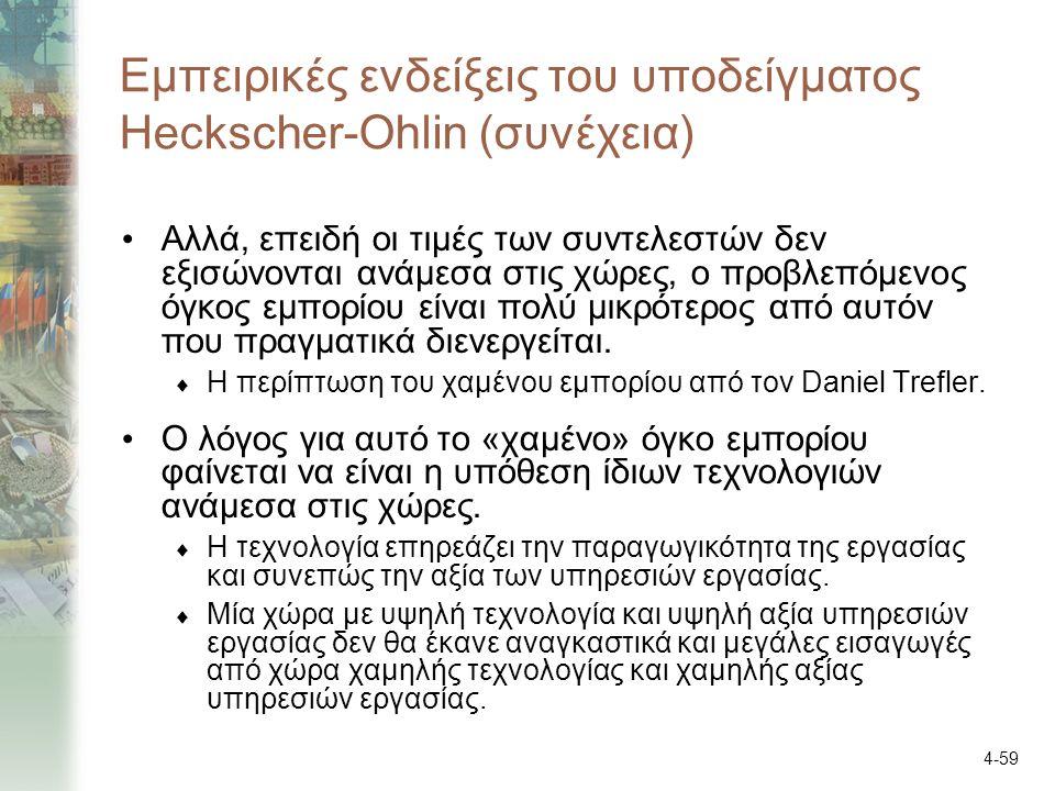 4-59 Εμπειρικές ενδείξεις του υποδείγματος Heckscher-Ohlin (συνέχεια) Αλλά, επειδή οι τιμές των συντελεστών δεν εξισώνονται ανάμεσα στις χώρες, ο προβ