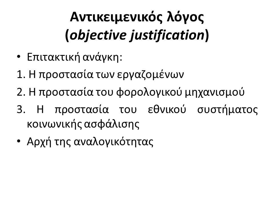 Αντικειμενικός λόγος (objective justification) Επιτακτική ανάγκη: 1. Η προστασία των εργαζομένων 2. Η προστασία του φορολογικού μηχανισμού 3. Η προστα