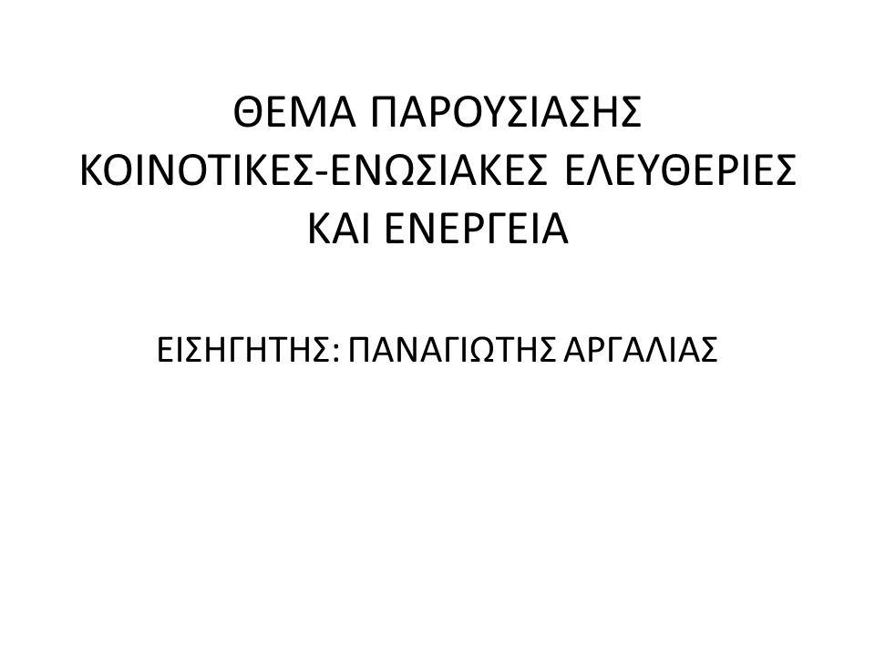 Εξαιρέσεις Άρθρο 65 ( μεταξύ των κρατών μελών), Εφαρμογή και αποφυγή παραβάσεων φορολογικής νομοθεσίας Λόγοι διοικητικής ή στατιστικής ενημέρωσης, Δημόσια τάξη ή Δημόσια ασφάλεια Επιτακτικοί λόγοι δημοσίου συμφέροντος