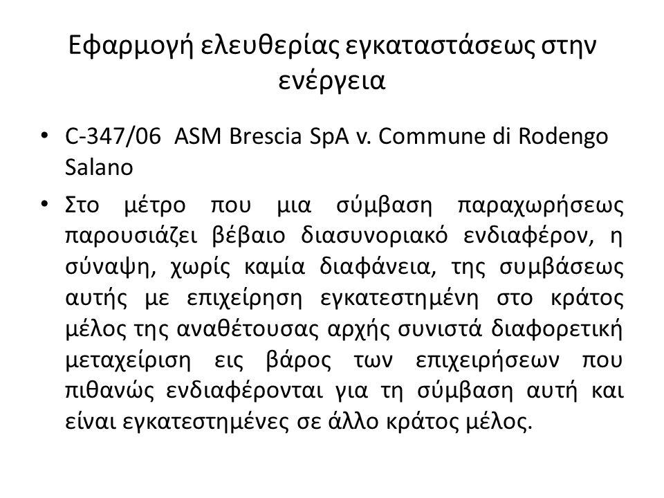 Εφαρμογή ελευθερίας εγκαταστάσεως στην ενέργεια C-347/06 ASM Brescia SpA v. Commune di Rodengo Salano Στο μέτρο που μια σύμβαση παραχωρήσεως παρουσιάζ