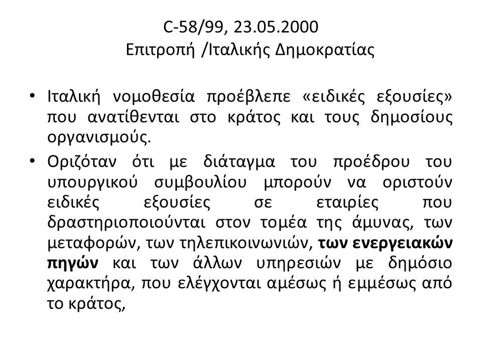 C-58/99, 23.05.2000 Επιτροπή /Ιταλικής Δημοκρατίας Ιταλική νομοθεσία προέβλεπε «ειδικές εξουσίες» που ανατίθενται στο κράτος και τους δημοσίους οργανισμούς.
