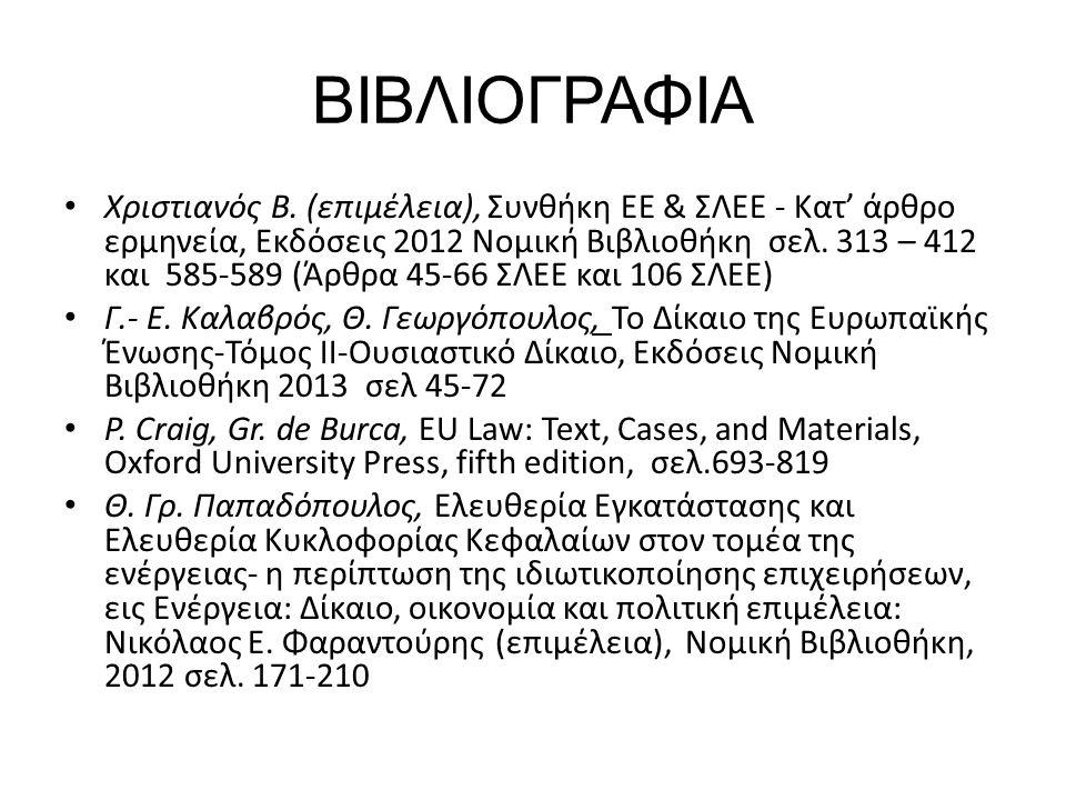 ΒΙΒΛΙΟΓΡΑΦΙΑ Χριστιανός Β. (επιμέλεια), Συνθήκη ΕΕ & ΣΛΕΕ - Κατ' άρθρο ερμηνεία, Εκδόσεις 2012 Νομική Βιβλιοθήκη σελ. 313 – 412 και 585-589 (Άρθρα 45-