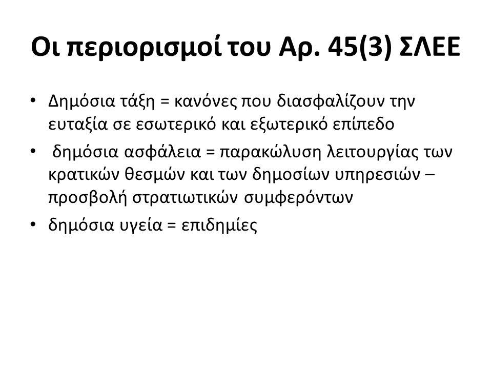 Οι περιορισμοί του Αρ. 45(3) ΣΛΕΕ Δημόσια τάξη = κανόνες που διασφαλίζουν την ευταξία σε εσωτερικό και εξωτερικό επίπεδο δημόσια ασφάλεια = παρακώλυση