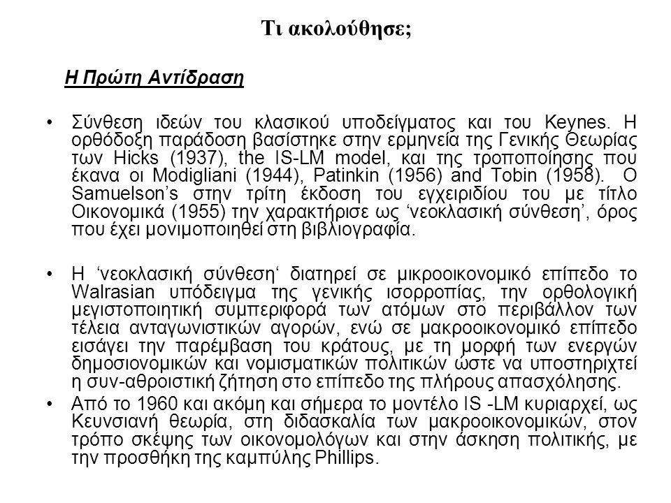Τι ακολούθησε; Η Πρώτη Αντίδραση Σύνθεση ιδεών του κλασικού υποδείγματος και του Keynes.