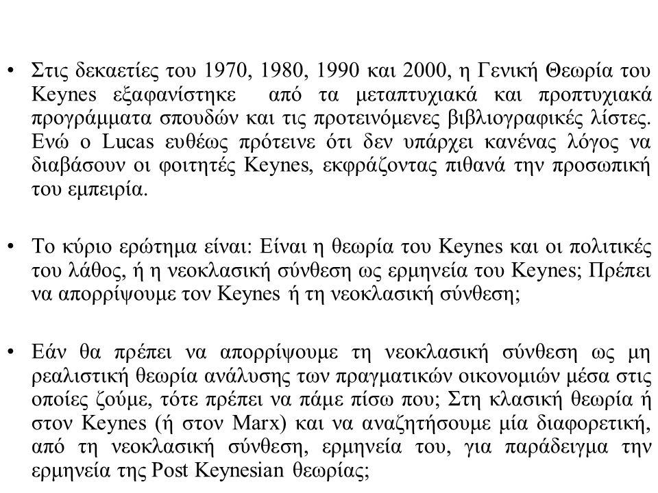 Στις δεκαετίες του 1970, 1980, 1990 και 2000, η Γενική Θεωρία του Keynes εξαφανίστηκε από τα μεταπτυχιακά και προπτυχιακά προγράμματα σπουδών και τις προτεινόμενες βιβλιογραφικές λίστες.