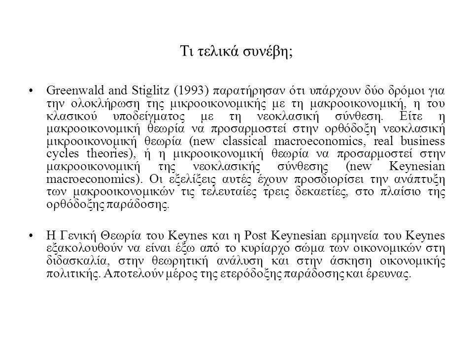 Τι τελικά συνέβη; Greenwald and Stiglitz (1993) παρατήρησαν ότι υπάρχουν δύο δρόμοι για την ολοκλήρωση της μικροοικονομικής με τη μακροοικονομική, η του κλασικού υποδείγματος με τη νεοκλασική σύνθεση.