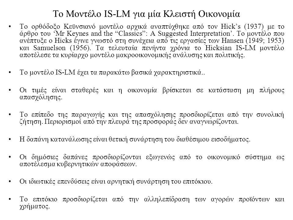 Το Μοντέλο IS-LM για μία Κλειστή Οικονομία Το ορθόδοξο Κεϋνσιανό μοντέλο αρχικά αναπτύχθηκε από τον Hick's (1937) με το άρθρο του 'Mr Keynes and the Classics : A Suggested Interpretation'.