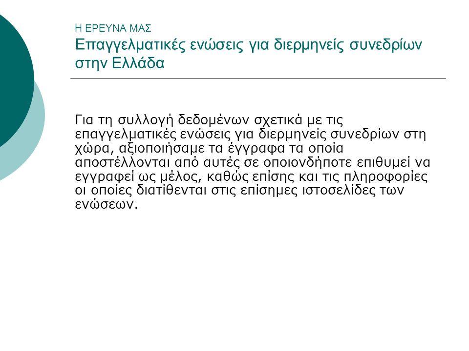 Η ΕΡΕΥΝΑ ΜΑΣ Επαγγελματικές ενώσεις για διερμηνείς συνεδρίων στην Ελλάδα Για τη συλλογή δεδομένων σχετικά με τις επαγγελματικές ενώσεις για διερμηνείς συνεδρίων στη χώρα, αξιοποιήσαμε τα έγγραφα τα οποία αποστέλλονται από αυτές σε οποιονδήποτε επιθυμεί να εγγραφεί ως μέλος, καθώς επίσης και τις πληροφορίες οι οποίες διατίθενται στις επίσημες ιστοσελίδες των ενώσεων.