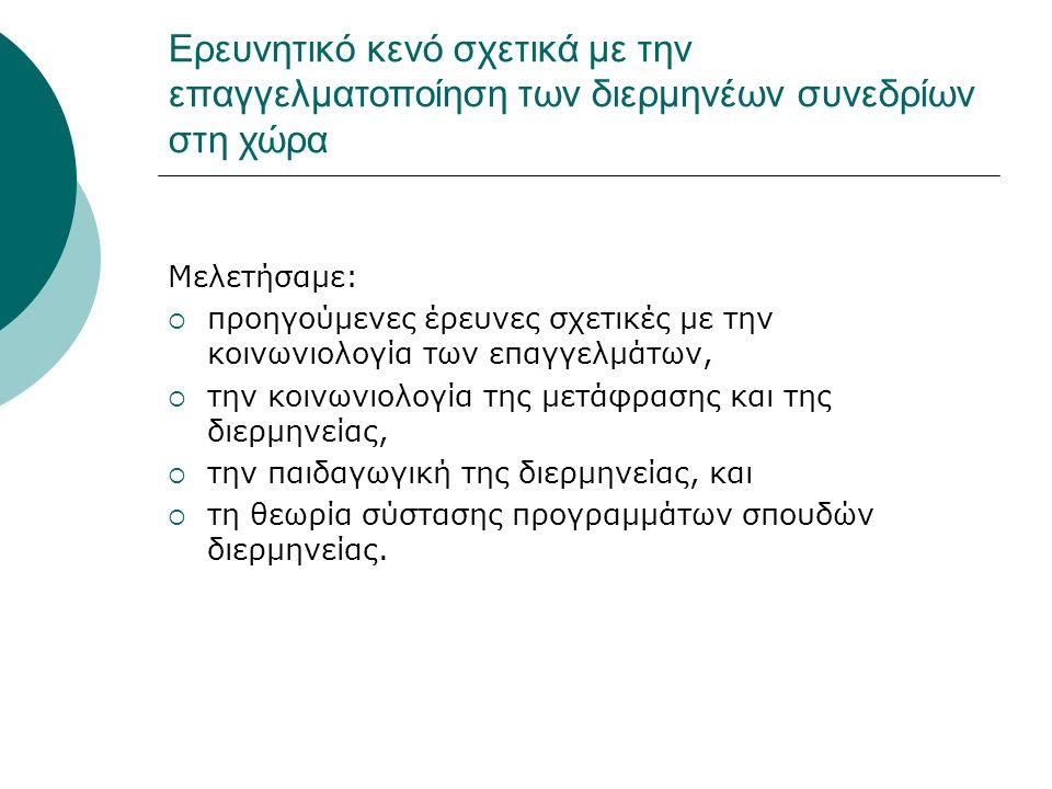 Στόχοι της έρευνάς μας: α) να καταγράψουμε την προσφορά διερμηνέων συνεδρίων στην Ελλάδα και να ορίσουμε τον σύγχρονο απόφοιτο φοιτητή σπουδών διερμηνείας, β) να καταγράψουμε τη ζήτηση διερμηνέων συνεδρίων στη χώρα και να ορίσουμε τον διερμηνέα συνεδρίων που έχει ανάγκη η σύγχρονη αγορά, γ) να προτείνουμε τρόπους ώστε η προσφορά να προσανατολιστεί στη ζήτηση της αγοράς, και δ) να προτείνουμε μέσα τα οποία θα μπορούσαν να συμβάλουν στην επαγγελματοποίηση των διερμηνέων συνεδρίων στη χώρα.