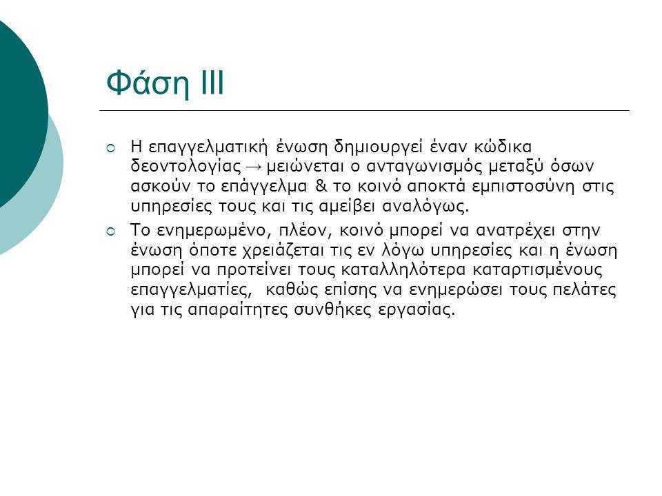 Συνοψίζοντας… Με την παρούσα έρευνα κάνουμε μία συστηματική μελέτη της διερμηνείας συνεδρίων στη χώρα, μια προσπάθεια να κατηγοριοποιήσουμε τις συνθήκες εργασίας των διερμηνέων και να συνεισφέρουμε, με τις προτάσεις μας, στην επαγγελματοποίηση των διερμηνέων συνεδρίων της Ελλάδας.