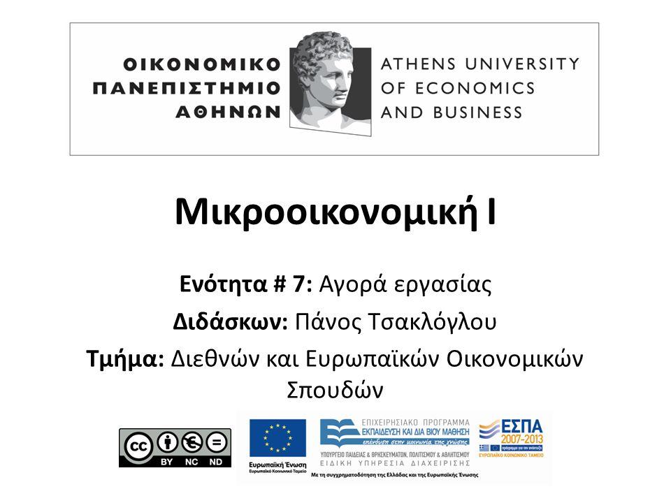 Μικροοικονομική Ι Ενότητα # 7: Αγορά εργασίας Διδάσκων: Πάνος Τσακλόγλου Τμήμα: Διεθνών και Ευρωπαϊκών Οικονομικών Σπουδών