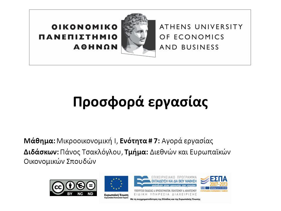 Μάθημα: Μικροοικονομική Ι, Ενότητα # 7: Αγορά εργασίας Διδάσκων: Πάνος Τσακλόγλου, Τμήμα: Διεθνών και Ευρωπαϊκών Οικονομικών Σπουδών Προσφορά εργασίας