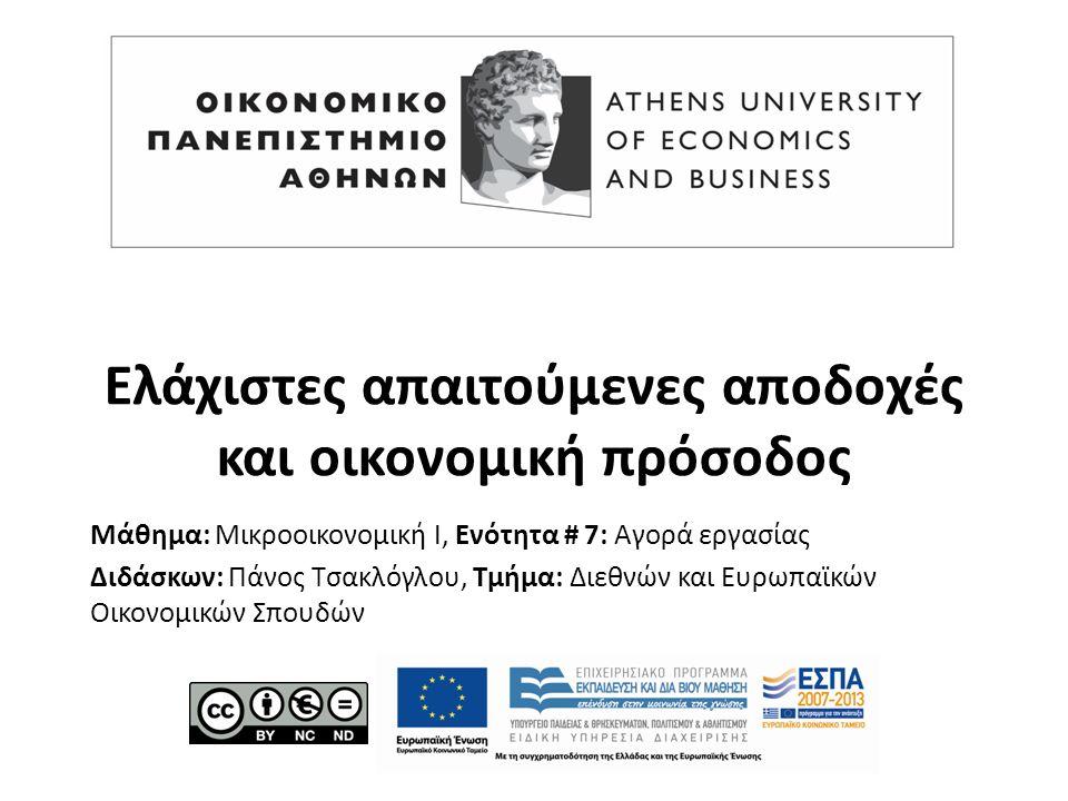 Μάθημα: Μικροοικονομική Ι, Ενότητα # 7: Αγορά εργασίας Διδάσκων: Πάνος Τσακλόγλου, Τμήμα: Διεθνών και Ευρωπαϊκών Οικονομικών Σπουδών Ελάχιστες απαιτούμενες αποδοχές και οικονομική πρόσοδος