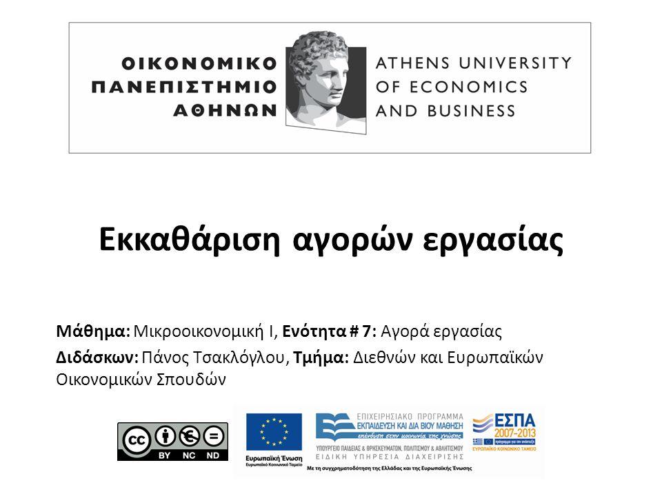Μάθημα: Μικροοικονομική Ι, Ενότητα # 7: Αγορά εργασίας Διδάσκων: Πάνος Τσακλόγλου, Τμήμα: Διεθνών και Ευρωπαϊκών Οικονομικών Σπουδών Εκκαθάριση αγορών εργασίας