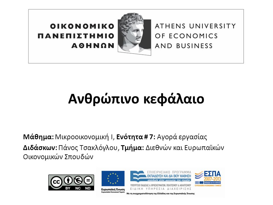 Μάθημα: Μικροοικονομική Ι, Ενότητα # 7: Αγορά εργασίας Διδάσκων: Πάνος Τσακλόγλου, Τμήμα: Διεθνών και Ευρωπαϊκών Οικονομικών Σπουδών Ανθρώπινο κεφάλαιο