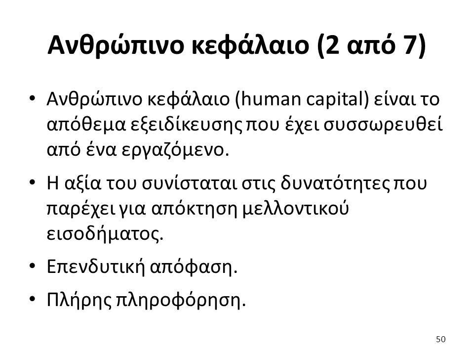 Ανθρώπινο κεφάλαιο (2 από 7) Ανθρώπινο κεφάλαιο (human capital) είναι το απόθεμα εξειδίκευσης που έχει συσσωρευθεί από ένα εργαζόμενο.