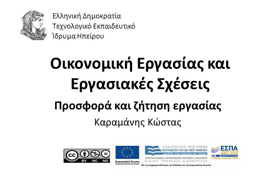 1 Οικονοµική Εργασίας και Εργασιακές Σχέσεις Προσφορά και ζήτηση εργασίας Καραµάνης Κώστας Ελληνική Δημοκρατία Τεχνολογικό Εκπαιδευτικό Ίδρυμα Ηπείρου