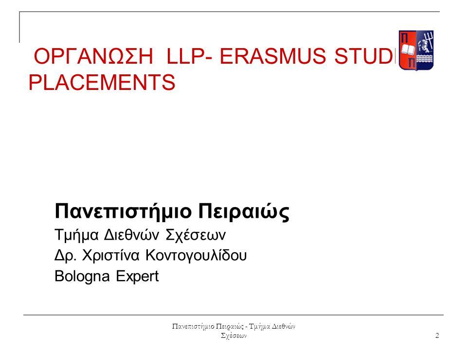 Πανεπιστήμιο Πειραιώς - Τμήμα Διεθνών Σχέσεων 2 ΟΡΓΑΝΩΣΗ LLP- ERASMUS STUDENT PLACEMENTS Πανεπιστήμιο Πειραιώς Τμήμα Διεθνών Σχέσεων Δρ. Χριστίνα Κοντ