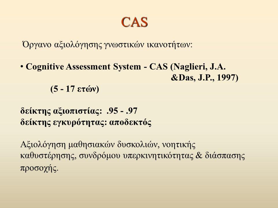 CAS Όργανο αξιολόγησης γνωστικών ικανοτήτων: Cognitive Assessment System - CAS (Naglieri, J.A.
