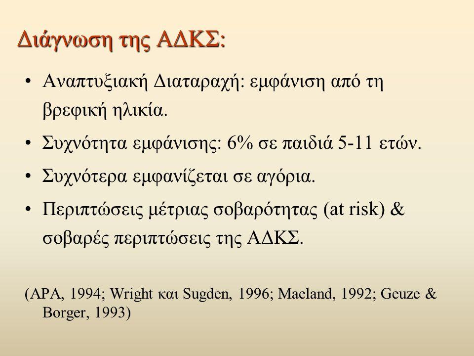Αναπτυξιακή Διαταραχή: εμφάνιση από τη βρεφική ηλικία.