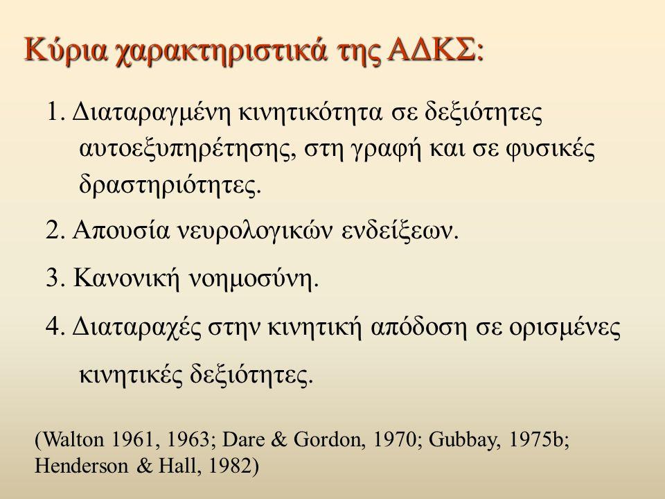 Κύρια χαρακτηριστικά της ΑΔΚΣ: 1.