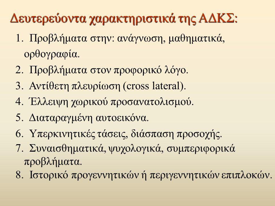 Δευτερεύοντα χαρακτηριστικά της ΑΔΚΣ: 1. Προβλήματα στην: ανάγνωση, μαθηματικά, ορθογραφία.
