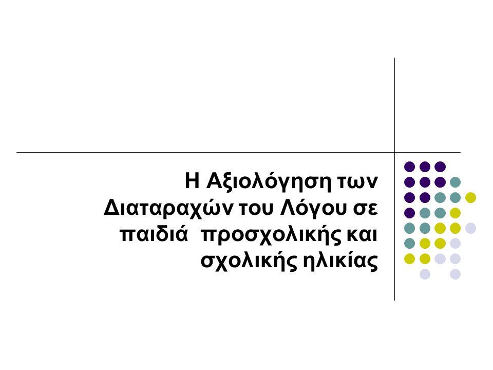 Η Αξιολόγηση των Διαταραχών του Λόγου σε παιδιά προσχολικής και σχολικής ηλικίας