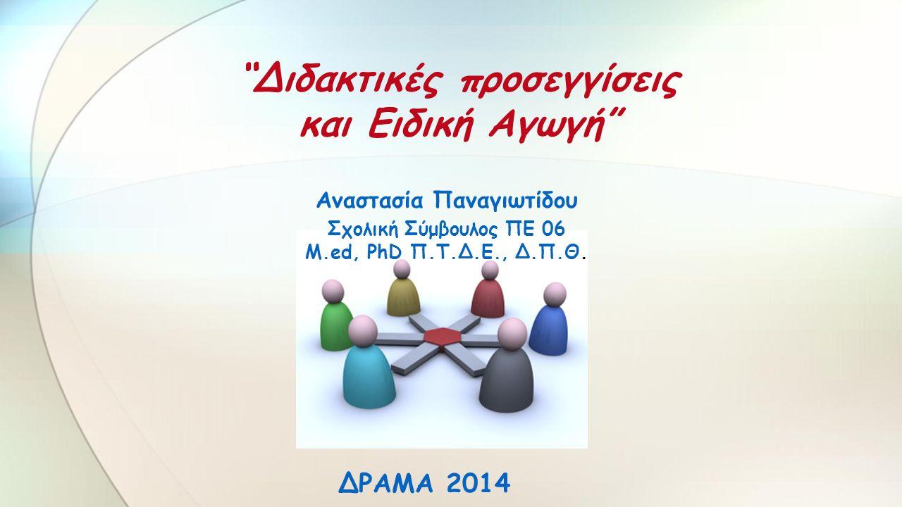 Αναστασία Παναγιωτίδου Σχολική Σύμβουλος ΠΕ 06 M.ed, PhD Π.Τ.∆.Ε., ∆.Π.Θ.