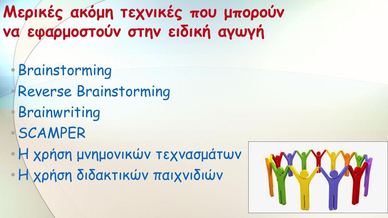 Μερικές ακόμη τεχνικές που μπορούν να εφαρμοστούν στην ειδική αγωγή Brainstorming Reverse Brainstorming Brainwriting SCAMPER Η χρήση μνημονικών τεχνασμάτων Η χρήση διδακτικών παιχνιδιών