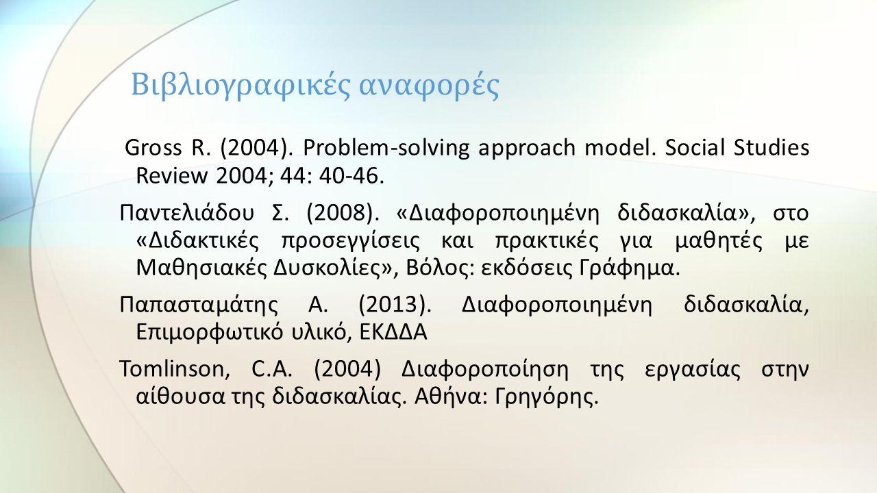 Βιβλιογραφικές αναφορές Gross R. (2004). Problem-solving approach model.