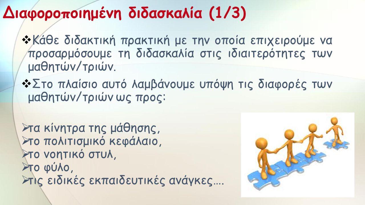 Διαφοροποιημένη διδασκαλία (1/3)  Κάθε διδακτική πρακτική με την οποία επιχειρούμε να προσαρμόσουμε τη διδασκαλία στις ιδιαιτερότητες των μαθητών/τριών.