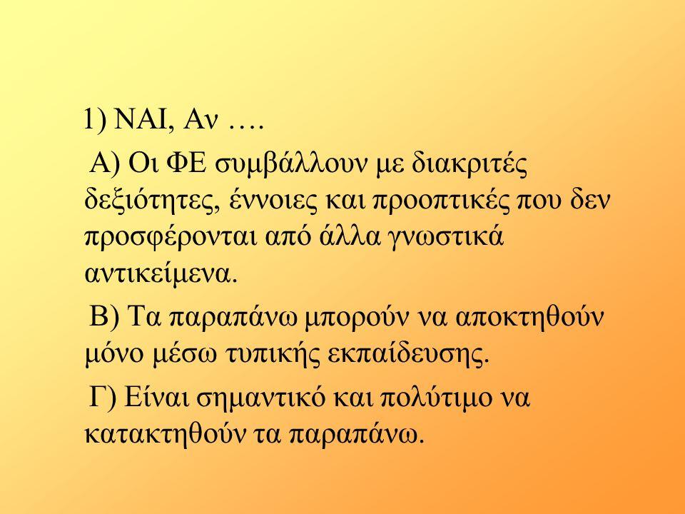 1) ΝΑΙ, Αν …. Α) Οι ΦΕ συμβάλλουν με διακριτές δεξιότητες, έννοιες και προοπτικές που δεν προσφέρονται από άλλα γνωστικά αντικείμενα. Β) Τα παραπάνω μ