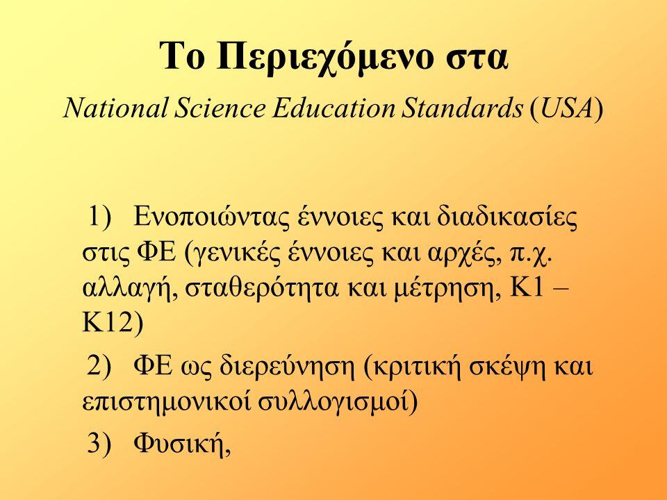 Το Περιεχόμενο στα National Science Education Standards (USA) 1) Ενοποιώντας έννοιες και διαδικασίες στις ΦΕ (γενικές έννοιες και αρχές, π.χ. αλλαγή,