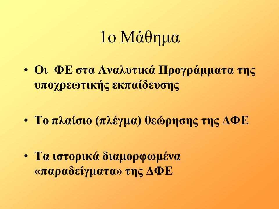 Πίνακας: Το συνοπτικό περιεχόμενο της ακολουθίας των δυναμικών αλληλεπιδράσεων ΜάθημαΠΕΡΙΕΧΟΜΕΝΟ 1ο1ο Βαρυτικές Αλληλεπιδράσεις, Νόμος της Παγκόσμιας Έλξης, «Έμμεση» Διατύπωση του 3ου Νόμου Νεύτωνα 2ο2ο Δυνάμεις από Απόσταση, Μαγνητική & Ηλεκτρική Έλξη / Άπωση, Γενικότερη Διατύπωση του 3ου Νόμου Νεύτωνα 3ο3ο Σύγκριση των Βαρυτικών – Ηλεκτρικών – Μαγνητικών Δυνάμεων, Μέτρο των Δυνάμεων 4ο4ο Δυνάμεις Επαφής & 3ος Νόμος Νεύτωνα 5ο5ο Κινητική Κατάσταση ενός Σώματος, 1ος & 2ος Νόμος Νεύτωνα