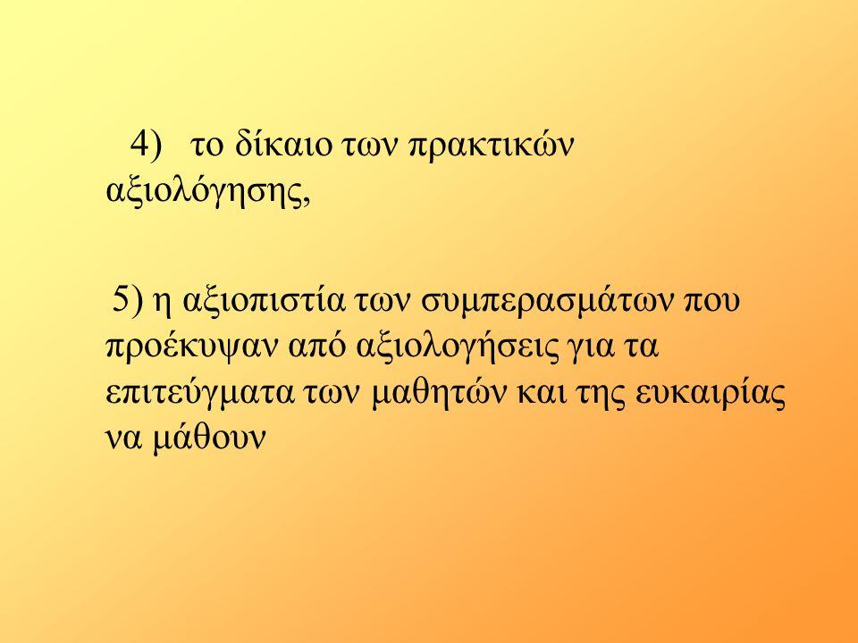 4) το δίκαιο των πρακτικών αξιολόγησης, 5) η αξιοπιστία των συμπερασμάτων που προέκυψαν από αξιολογήσεις για τα επιτεύγματα των μαθητών και της ευκαιρ