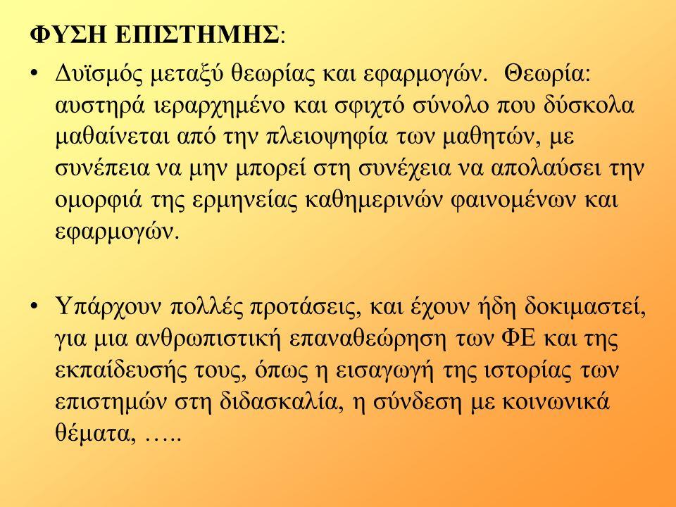 Το πλαίσιο της Εκπαιδευτικής Επανοικοδόμησης (Educational Reconstruction) IPN, KIEL, R. DUIT