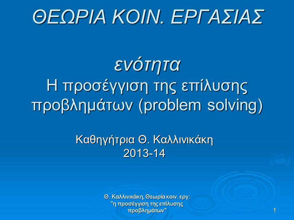 Θ. Καλλινικάκη, Θεωρία κοιν. εργ: η προσέγγιση της επίλυσης προβλημάτων 1 ΘΕΩΡΙΑ ΚΟΙΝ.