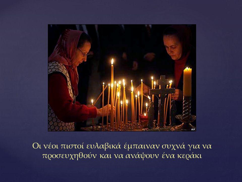 Οι νέοι πιστοί ευλαβικά έμπαιναν συχνά για να προσευχηθούν και να ανάψουν ένα κεράκι