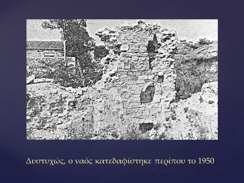 Δυστυχώς, ο ναός κατεδαφίστηκε περίπου το 1950