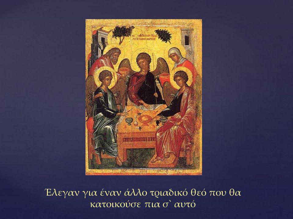 Θα γινόταν χριστιανικός ναός αφιερωμένος στην Αγία Τριάδα