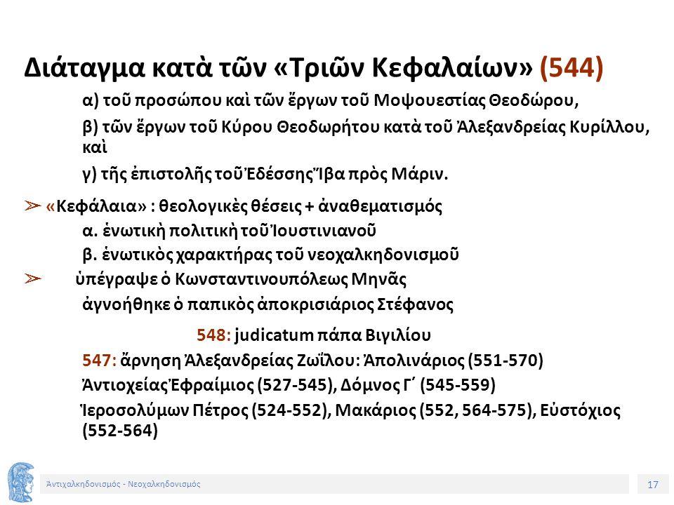 18 Ἀντιχαλκηδονισμός - Νεοχαλκηδονισμός Ε´ Οἰκουμενικὴ Σύνοοδος 553