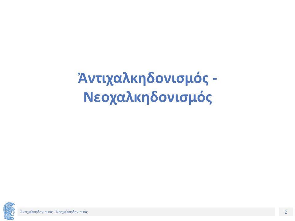 2 Ἀντιχαλκηδονισμός - Νεοχαλκηδονισμός