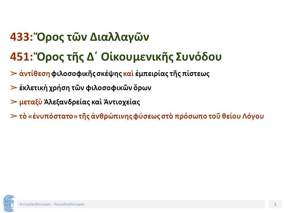 4 Ἀντιχαλκηδονισμός - Νεοχαλκηδονισμός Ἀντιχαλκηδομισμός (451-482) 451: κανόνας ΚΗ´ τῆς Δ´ Οἰκουμενικῆς Συνόδου 452: Διατάγματα (3) αὐτοκράτορα Μαρκιανοῦ (450-457) : αὐστηρότητα τοῦ Γ´ Διατάγματος (6 Ἰουλίου 452) 452 - 453: μοναχὸς Θεοδόσιος κατὰ Ἱεροσολύμων Ἰουβεναλίου ὑποστηρικτὲς Χαλκηδόνος: Εὐθύμιος ( ✝ 473) Σάββας ( ✝ 532) Θεοδόσιος ( ✝ 529) Ἀλεξάνδρεια: ἐκλογὴ τοῦ Προτερίου (451-457) ➢ ἀντιπαράθεση μὲ τοὺς μοναχοὺς τῆς Αἰγύπτου ➢ τραγικὰ γεγονότα ➢ ἐγκατάλειψη τοῦ πατριάρχη ἀπὸ Τιμόθεο Αἴλουρο καὶ Πέτρο Μογγό 454: θάνατος Διόσκορου στὴ Γάγγρα
